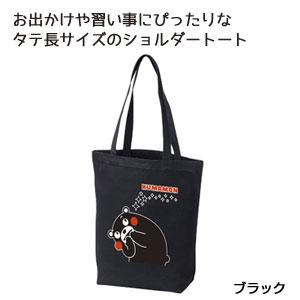 キャンバスバッグM(くまモンVer)(ブラック)
