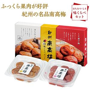 紀州南高梅紅白味くらべセット(はちみつ・しそ)