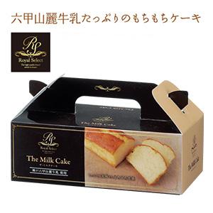 ロイヤルセレクト ザ・ミルクケーキ