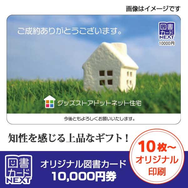 【オリジナル印刷必須】オリジナル図書カードNEXT 10,000円券