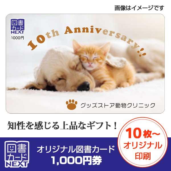 【オリジナル印刷必須】オリジナル図書カードNEXT 1,000円券