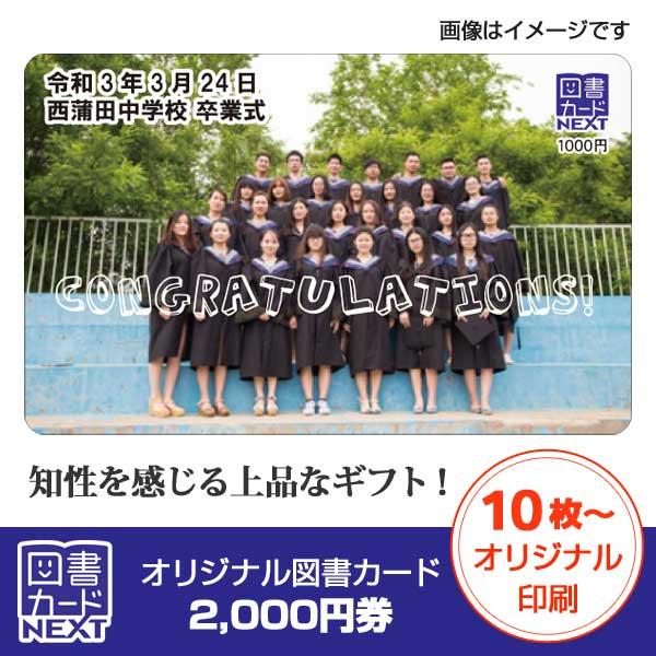 【オリジナル印刷必須】オリジナル図書カードNEXT 2,000円券