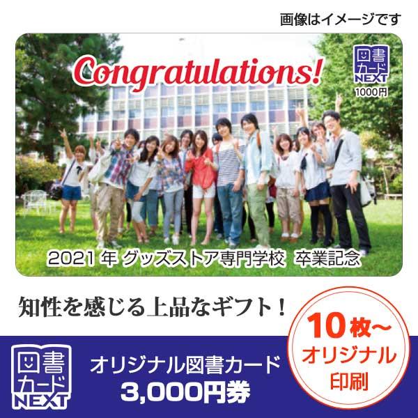 【オリジナル印刷必須】オリジナル図書カードNEXT 3,000円券