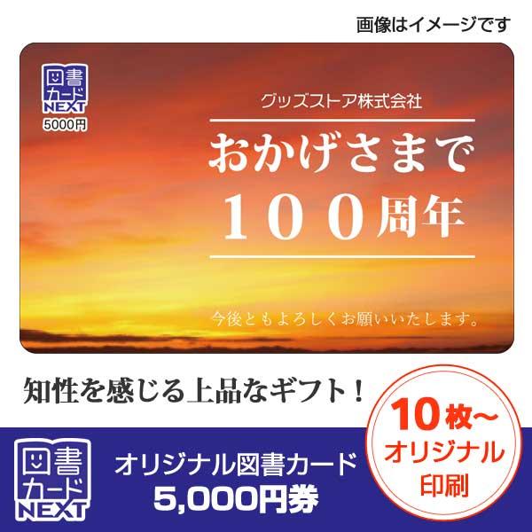 【オリジナル印刷必須】オリジナル図書カードNEXT 5,000円券