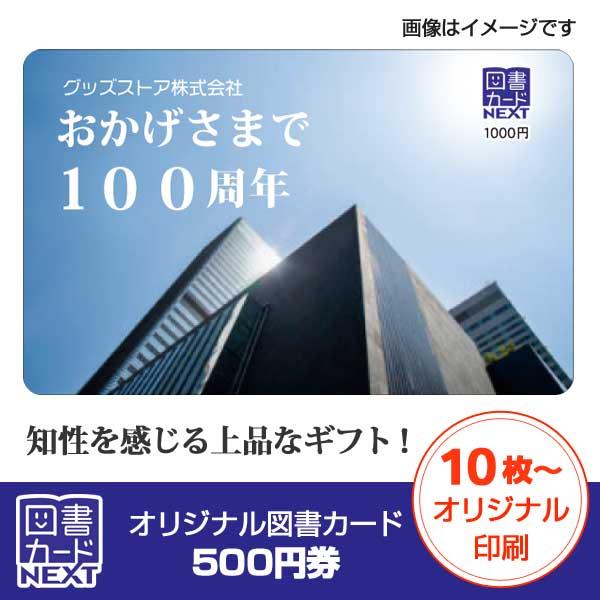 【オリジナル印刷必須】オリジナル図書カードNEXT 500円券