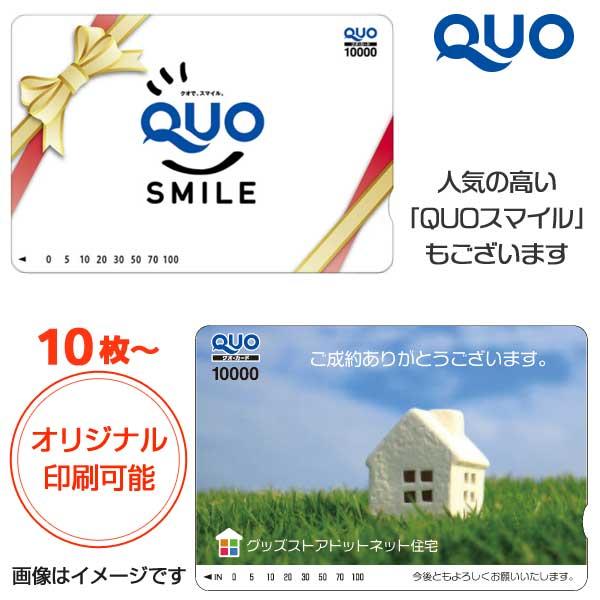 【オリジナル印刷可能】QUOカード(クオカード)10,000円券