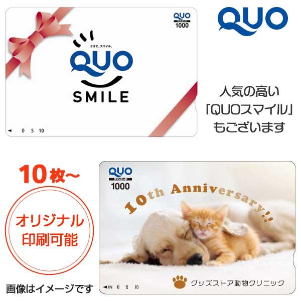 【オリジナル印刷可能】QUOカード(クオカード)1,000円券