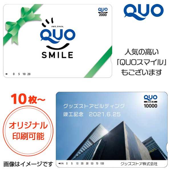 【オリジナル印刷可能】QUOカード(クオカード)2,000円券