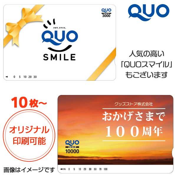 【オリジナル印刷可能】QUOカード(クオカード)3,000円券