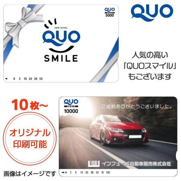 【オリジナル印刷可能】QUOカード(クオカード)5,000円券