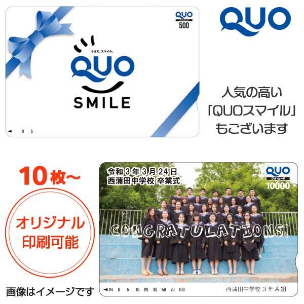 【オリジナル印刷可能】QUOカード(クオカード)500円券