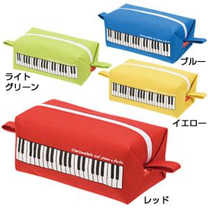 ピアノライン ボックスポーチ