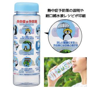 熱中症対策 レシピ付きクリアボトル 500ml