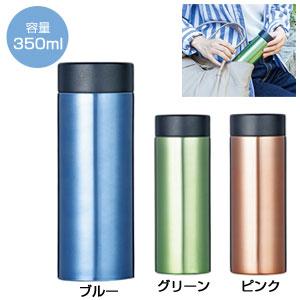 シンプリー・アクセル真空ステンレスボトル350ml