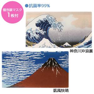 冨嶽三十六景 抗菌マスクケース(マスク1枚付き)