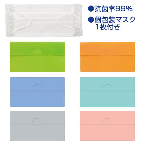 カラモ 抗菌マスクケース(マスク1枚付き)