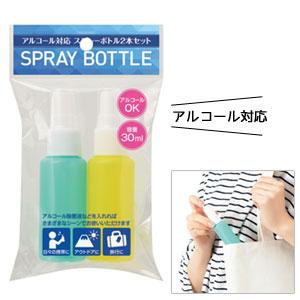 アルコール対応 スプレーボトル 2本セット