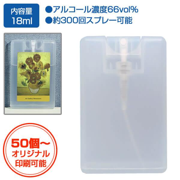 【50個~オリジナル印刷可】カード型除菌スプレー「高濃度アルコール」タイプ