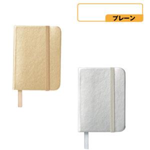 ハードカバーポケットノート(ゴールド・シルバー)