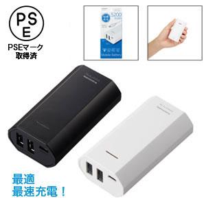 モバイルバッテリー5200