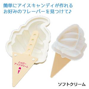 アイスキャンディーメーカー ソフトクリーム