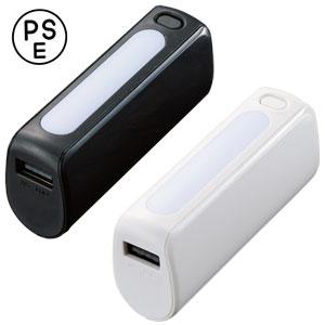 LEDライト付モバイルチャージャー2200