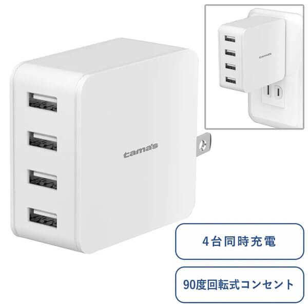 コンセントチャージャー 4.8A USB?A×4ポート