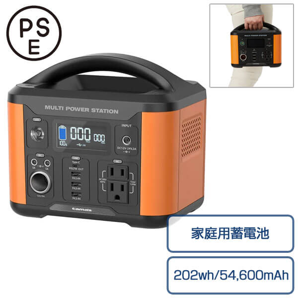 ポータブル電源120W