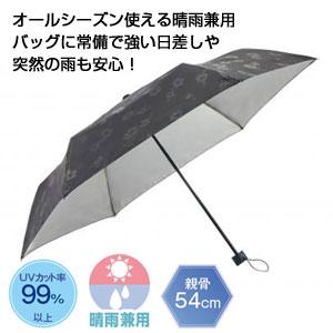 イーリオ フローリエ晴雨兼用折りたたみ傘
