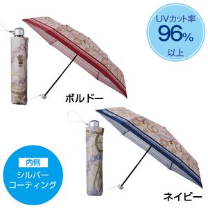 クラッシースカーフ晴雨兼用折りたたみ傘