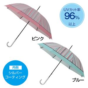 ブライトストライプ晴雨兼用長傘