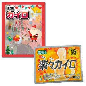 クリスマスカイロ1個(レギュラー)