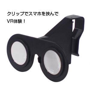 スマホで3D VRメガネ