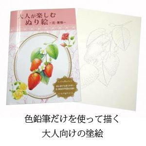 大人が楽しむぬり絵1冊(花と果物)
