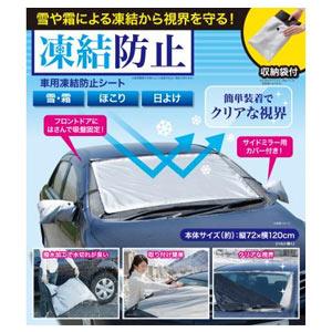 車用凍結防止シート