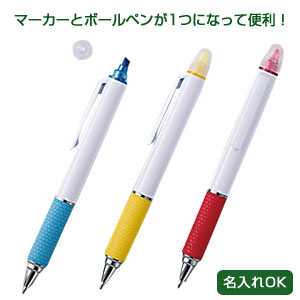 マーカー付ボールペン1本