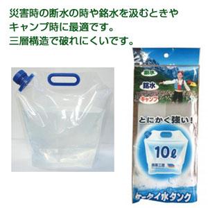 ケータイ水タンク10L