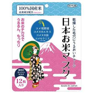 日本お米マスク12枚入