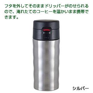 HARIO ソトマグ350ml1本(シルバー)