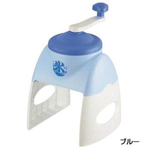 おウチで簡単かき氷器1台(ブルー)