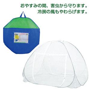 ポップアップ式スタンド蚊帳