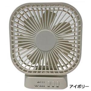 充電式コードレスデスクファン1台(アイボリー)