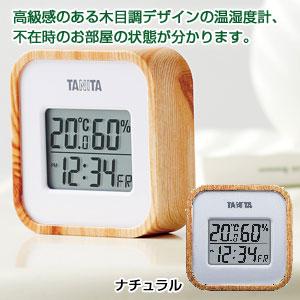 タニタ デジタル温湿度計1台(ナチュラル)