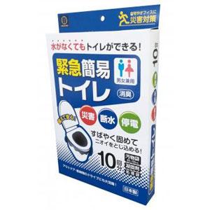 緊急簡易トイレ10個組