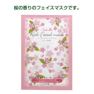 リッチフェイシャルマスク(桜の香り)