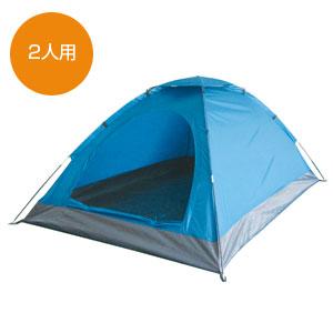 2人用コンパクトドームテント