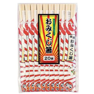おみくじ箸 20膳セット
