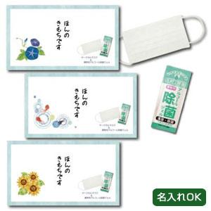 夏柄台紙付マスク&携帯用アルコールジェルセット1組