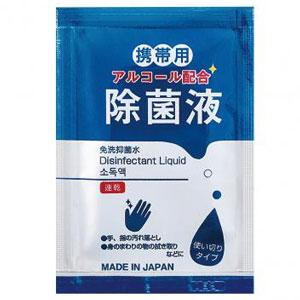 携帯用アルコール除菌液パウチ 2ml