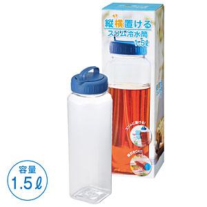 縦横置けるスリム冷水筒1.5L